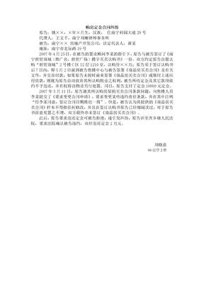 购房定金合同纠纷.doc