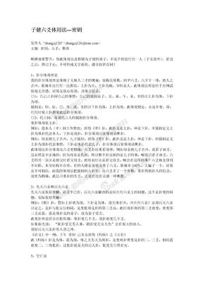 子健六爻体用法密钥.doc