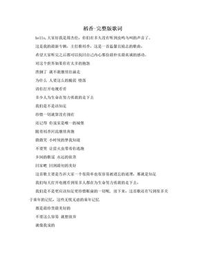 稻香-完整版歌词.doc