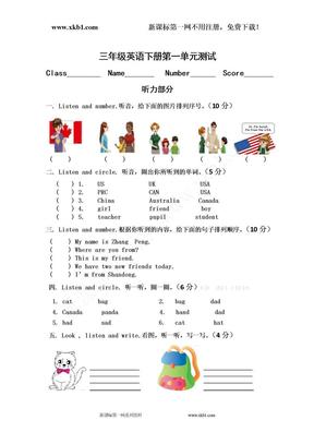 新版pep三年级英语下册第一单元测试题.doc