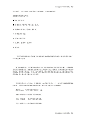 6Sigma实战-世界最佳企业的实践-金一鸣.doc