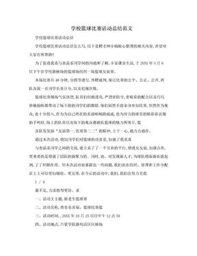 学校篮球比赛活动总结范文.doc
