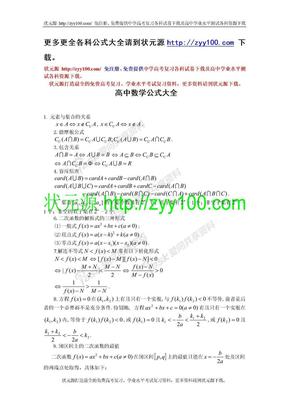 高中数学所有公式总结.doc