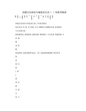 内蒙古自治区专业技术人员( )年度考核表.doc