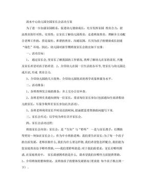 幼儿园全园家长会活动方案[策划].doc