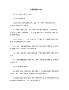危货运输企业安全生产管理制度文本.doc