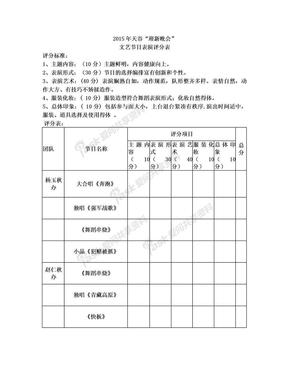 文艺节目评分表.doc