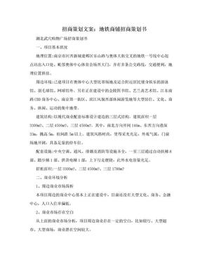 招商策划文案:地铁商铺招商策划书.doc