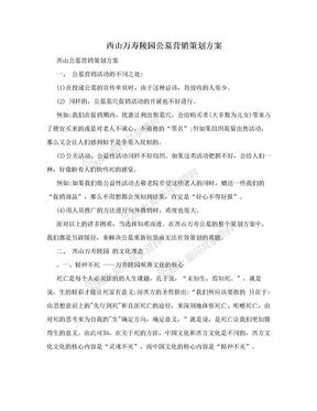 西山万寿陵园公墓营销策划方案.doc