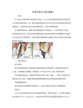 全瓷牙备牙方法[新版].doc