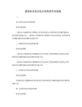 建筑业劳务分包企业资质作业范围.doc