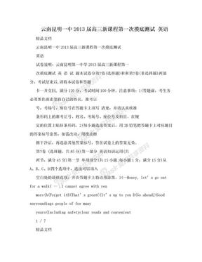 云南昆明一中2013届高三新课程第一次摸底测试 英语.doc