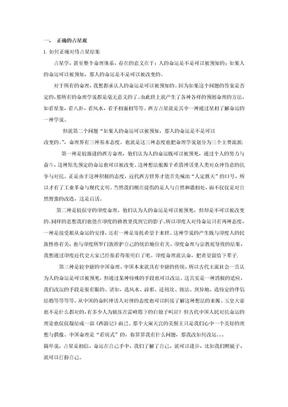 百变巫女初级占星课的全部内容.doc