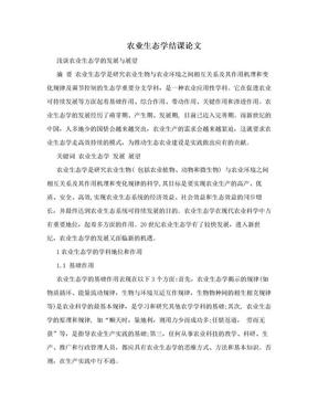 农业生态学结课论文.doc