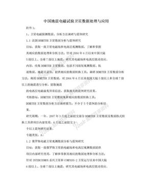 中国地震电磁试验卫星数据处理与应用.doc