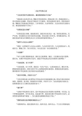 习近平语录.doc