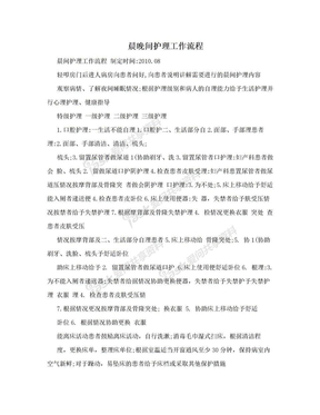 晨晚间护理工作流程.doc