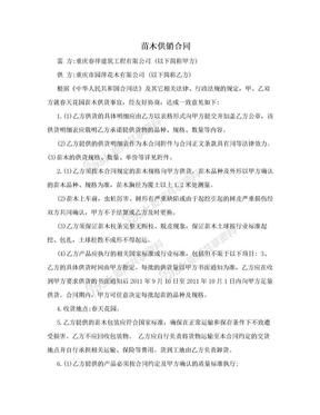 苗木供销合同.doc