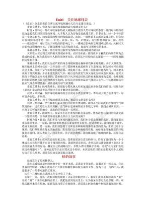 大学体验英语综合教程3课文翻译.doc