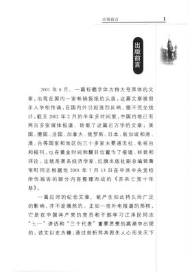 苏共亡党十年祭 (第二版) (无封面).pdf