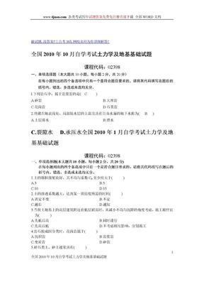 土力学与地基基础试题库.doc