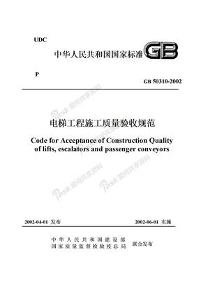 GB50310-2002 电梯工程施工质量验收规范.doc