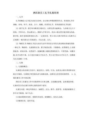 酒店新员工礼节礼貌培训.doc