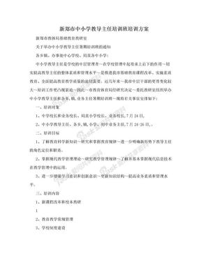 新郑市中小学教导主任培训班培训方案.doc