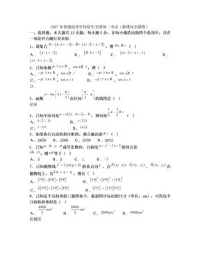 2007年高考新课标全国卷_文科数学(含答案).doc