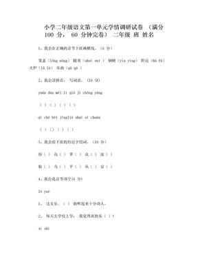 小学二年级语文试卷.doc