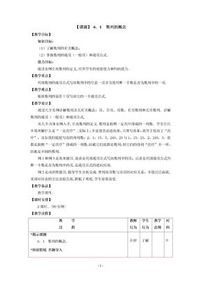 数学(基础模块)下册电子教案.doc
