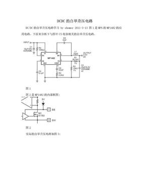 DCDC的自举升压电路.doc