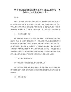 XX年酒店餐饮部总监述职报告.doc