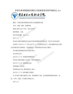 中国人保寿险股份有限公司发展前景分析毕业论文.doc.doc