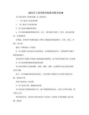 超市员工宿舍检查标准及检查表★.doc