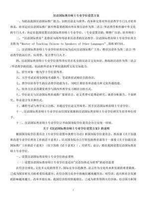 汉语国际教育硕士.doc