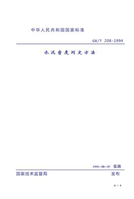 GBT 208-1994 水泥密度测定方法.pdf