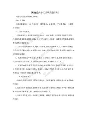 团委委员分工及职责[要诀].doc