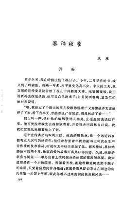 春种秋收  康濯.pdf