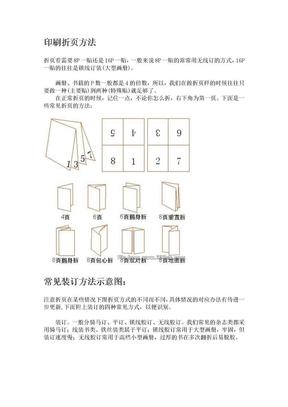 印刷折页方法.doc