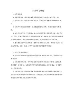 安全学习制度.doc