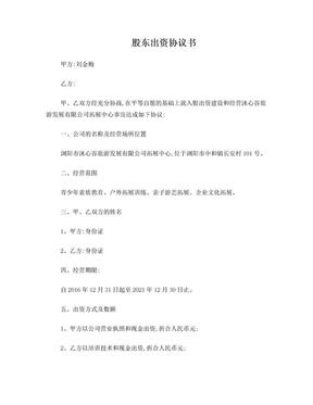 股东出资协议.doc
