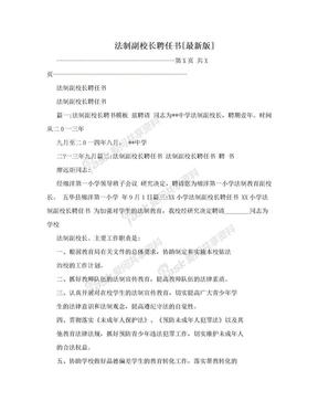 法制副校长聘任书[最新版].doc