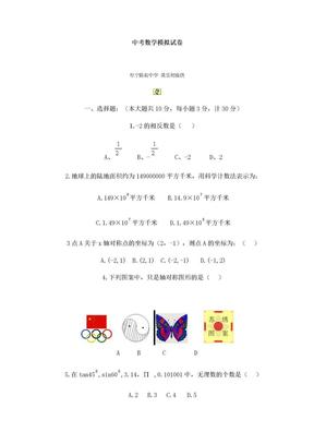 中考数学模拟试卷.doc