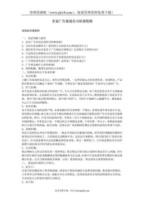 多家广告策划公司培训资料.doc