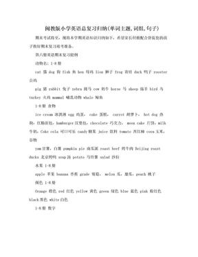 闽教版小学英语总复习归纳(单词主题,词组,句子).doc
