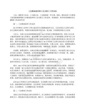 工会换届选举和工会女职工工作总结.docx