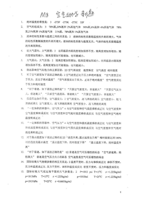 M8空气动力学.pdf