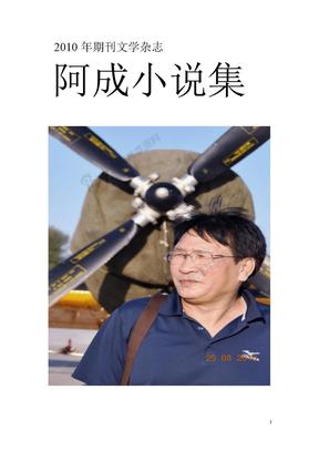 2010年阿成小说集.doc