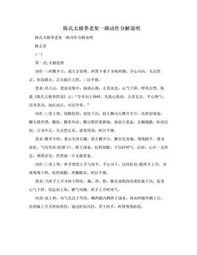 陈氏太极拳老架一路动作分解说明.doc